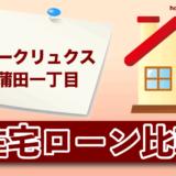 パークリュクス蒲田一丁目の住宅ローン比較・金利・ランキング・審査