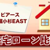 ピアース武蔵小杉EASTの住宅ローン比較・金利・ランキング・審査
