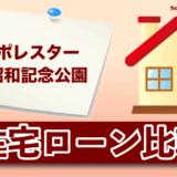 ポレスター昭和記念公園の住宅ローン比較・金利・ランキング・審査