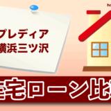 プレディア横浜三ツ沢の住宅ローン比較・金利・ランキング・審査