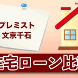 プレミスト文京千石の住宅ローン比較・金利・ランキング・審査