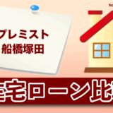 プレミスト船橋塚田の住宅ローン比較・金利・ランキング・審査