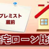 プレミスト蔵前の住宅ローン比較・金利・ランキング・審査