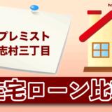 プレミスト志村三丁目の住宅ローン比較・金利・ランキング・審査