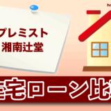 プレミスト湘南辻堂の住宅ローン比較・金利・ランキング・審査