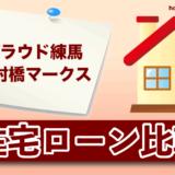 プラウド練馬中村橋マークスの住宅ローン比較・金利・ランキング・審査
