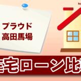 プラウド高田馬場の住宅ローン比較・金利・ランキング・審査