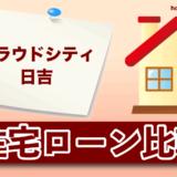 プラウドシティ日吉の住宅ローン比較・金利・ランキング・審査