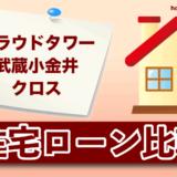 プラウドタワー武蔵小金井クロスの住宅ローン比較・金利・ランキング・審査