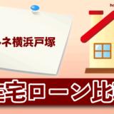 ルネ横浜戸塚の住宅ローン比較・金利・ランキング・審査