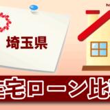 埼玉県の住宅ローン比較・金利・ランキング・審査