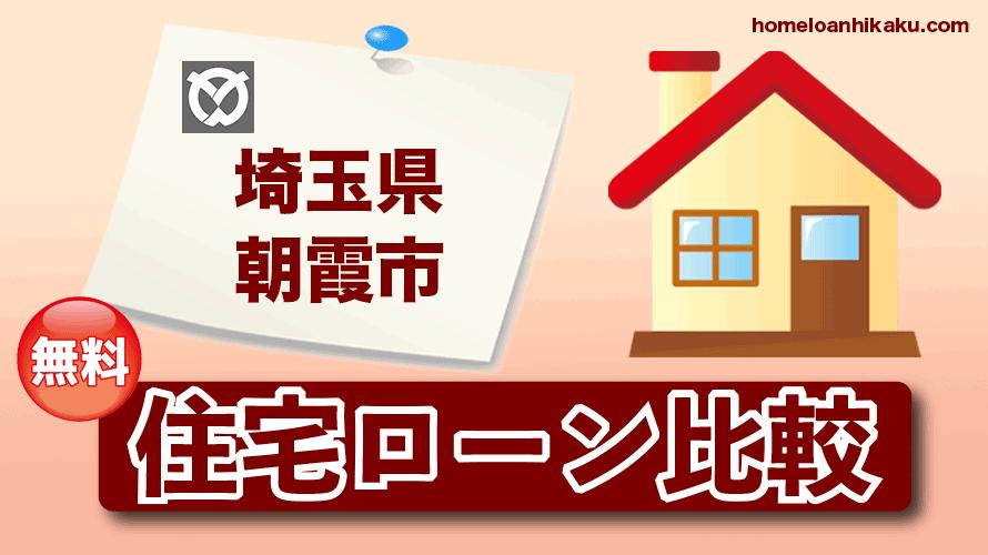 埼玉県朝霞市の住宅ローン比較・金利・ランキング・審査