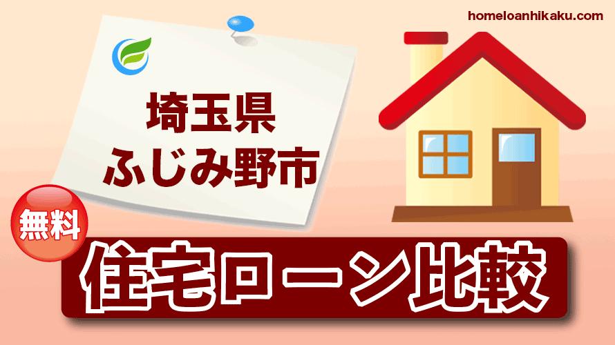 埼玉県ふじみ野市の住宅ローン比較・金利・ランキング・審査