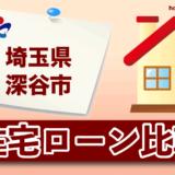 埼玉県深谷市の住宅ローン比較・金利・ランキング・審査