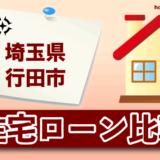 埼玉県行田市の住宅ローン比較・金利・ランキング・審査