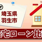 埼玉県羽生市の住宅ローン比較・金利・ランキング・審査
