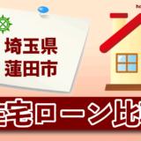 埼玉県蓮田市の住宅ローン比較・金利・ランキング・審査