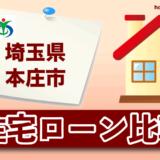 埼玉県本庄市の住宅ローン比較・金利・ランキング・審査