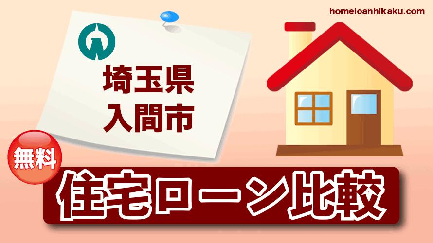 埼玉県入間市の住宅ローン比較・金利・ランキング・審査