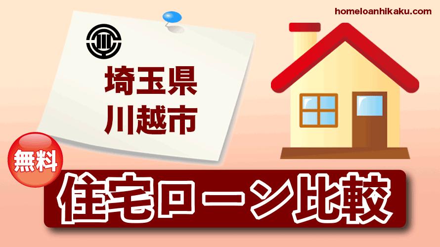 埼玉県川越市の住宅ローン比較・金利・ランキング・審査