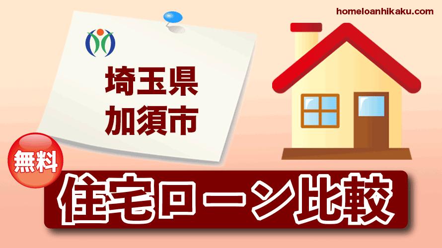 埼玉県加須市の住宅ローン比較・金利・ランキング・審査