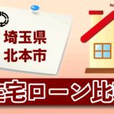 埼玉県北本市の住宅ローン比較・金利・ランキング・審査