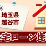 埼玉県越谷市の住宅ローン比較・金利・ランキング・審査