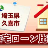 埼玉県久喜市の住宅ローン比較・金利・ランキング・審査
