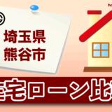 埼玉県熊谷市の住宅ローン比較・金利・ランキング・審査
