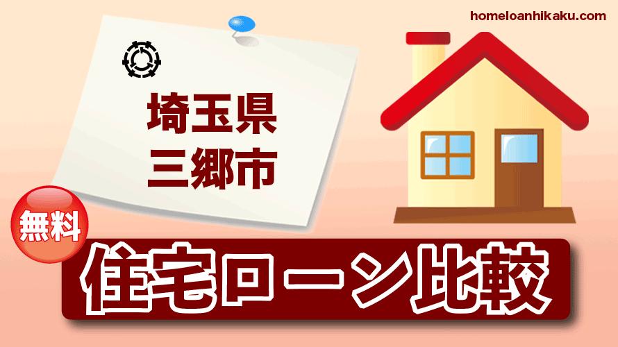 埼玉県三郷市の住宅ローン比較・金利・ランキング
