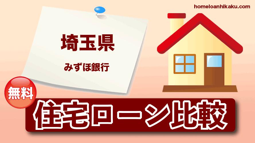 埼玉県のみずほ銀行の住宅ローン支店窓口