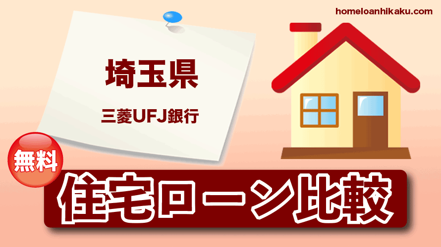 埼玉県の三菱UFJ銀行の住宅ローン支店窓口
