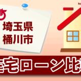 埼玉県桶川市の住宅ローン比較・金利・ランキング・審査