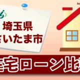埼玉県さいたま市の住宅ローン比較・金利・ランキング・審査