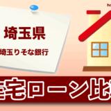 埼玉県の埼玉りそな銀行の住宅ローン支店窓口