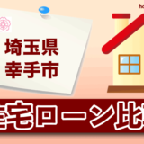 埼玉県幸手市の住宅ローン比較・金利・ランキング・審査