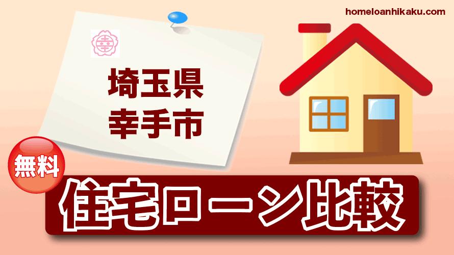 埼玉県幸手市の住宅ローン比較・金利・ランキング