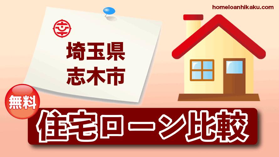 埼玉県志木市の住宅ローン比較・金利・ランキング・審査