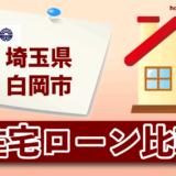 埼玉県白岡市の住宅ローン比較・金利・ランキング・審査