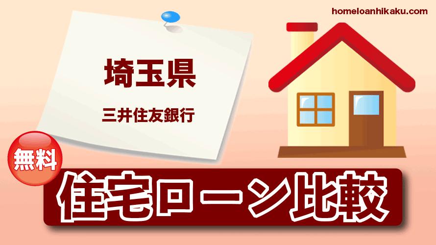 埼玉県の三井住友銀行の住宅ローン支店窓口