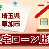 埼玉県草加市の住宅ローン比較・金利・ランキング・審査