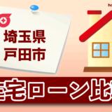 埼玉県戸田市の住宅ローン比較・金利・ランキング・審査