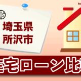 埼玉県所沢市の住宅ローン比較・金利・ランキング・審査