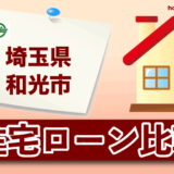 埼玉県和光市の住宅ローン比較・金利・ランキング・審査