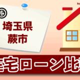 埼玉県蕨市の住宅ローン比較・金利・ランキング・審査