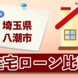 埼玉県八潮市の住宅ローン比較・金利・ランキング・審査