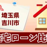 埼玉県吉川市の住宅ローン比較・金利・ランキング・審査