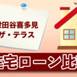 世田谷喜多見ザ・テラスの住宅ローン比較・金利・ランキング・審査