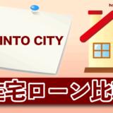 SHINTO CITYの住宅ローン比較・金利・ランキング・審査