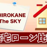 SHIROKANE The SKY (白金ザ・スカイ)の住宅ローン比較・金利・ランキング・審査